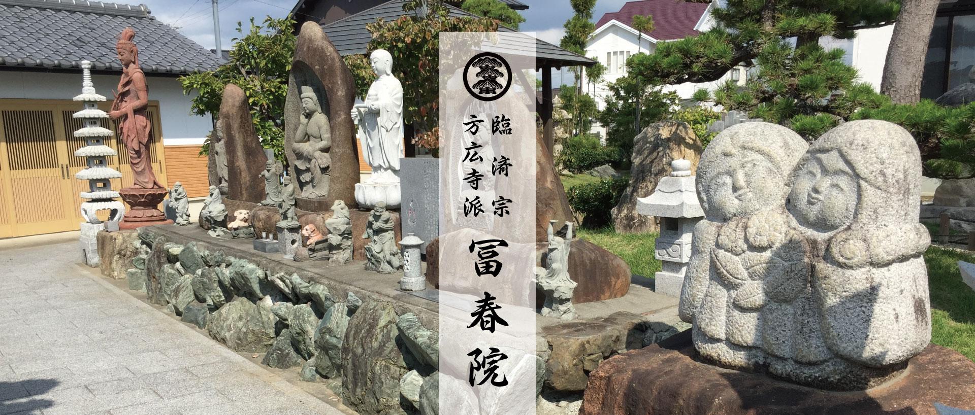 浜松七福神 寿老尊天霊場